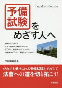 ◆◆予備試験をめざす人へ / 受験新報編集部/編 / 法学書院