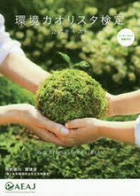◆◆環境カオリスタ検定公式テキスト / 藤田成吉/監修 / 日本アロマ環境協会