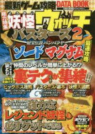 ◆◆最新ゲーム攻略DATA BOOK 総力特集妖怪ウォッチバスターズ2秘法伝説バンバラヤーソードマグナム最速攻略 / ブレインハウス