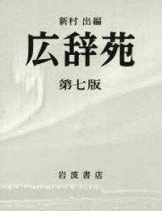 ◆◆広辞苑 / 新村出/編 / 岩波書店