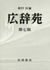 ◆◆広辞苑 第7版 机上版 2巻セット / 新村出/編 / 岩波書店