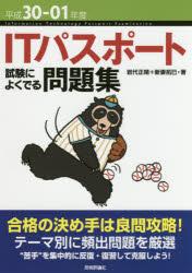 ◆◆ITパスポート試験によくでる問題集 平成30−01年度 / 岩代正晴/著 新妻拓巳/著 / 技術評論社