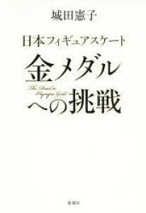 ◆◆日本フィギュアスケート金メダルへの挑戦 / 城田憲子/著 / 新潮社