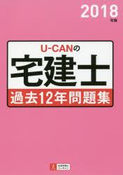 ◆◆U−CANの宅建士過去12年問題集 2018年版 / ユーキャン宅建士試験研究会/編 / ユーキャン学び出版
