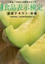 ◆◆食品表示検定認定テキスト・初級 改訂5版 / 食品表示検定協会 / ダイヤモンド・