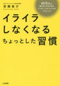 ◆◆イライラしなくなるちょっとした習慣 60万人の怒りをしずめてきたアンガーマネジメントのテクニック / 安藤俊介/著 / 大和書房
