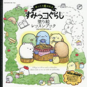 ◆◆ほっこり癒されるすみっコぐらし塗り絵レッスンブック / INKO KOTORIYAMA/著 / エムディエヌコーポレーション
