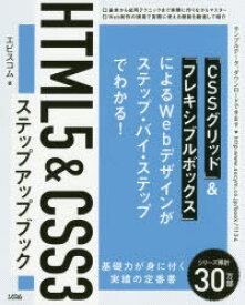 ◆◆HTML5&CSS3ステップアップブック / エビスコム/著 / ソシム