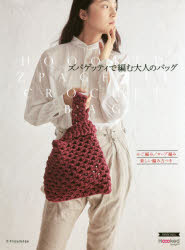 ◆◆ズパゲッティで編む大人のバッグ / エクスナレッジ