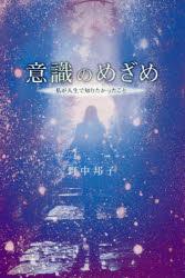 ◆◆意識のめざめ 私が人生で知りたかったこと / 野中邦子/著 / 幻冬舎メディアコンサルティング