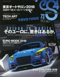 ◆◆eS4 EUROMOTIVE MAGAZINE 73(2018MARCH) / 芸文社