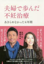 ◆◆夫婦で歩んだ不妊治療 あきらめなかった4年間 / 矢沢心/著 魔裟斗/著 / 日経BP社