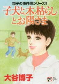 ◆◆子犬と木枯らしとお陽さま / 大谷博子/著 / 秋田書店