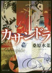 ◆◆カサンドラ / 桑原水菜/〔著〕 / KADOKAWA