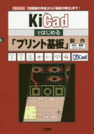◆◆KiCadではじめる「プリント基板」製作 「回路図の作成」から「基板の発注」まで! / 外川貴規/著 / 工学社