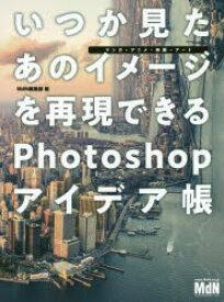 ◆◆いつか見たあのイメージを再現できるPhotoshopアイデア帳 マンガ・アニメ・映画・アート / MdN編集部/編 / エムディエヌコーポレーション