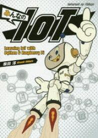 ◆◆みんなのIoT Learning IoT with Python & Raspberry Pi / 柴田淳/著 / SBクリエイティブ