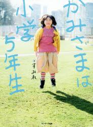 ◆◆かみさまは小学5年生 / すみれ/著 / サンマーク出版