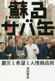 ◆◆蘇るサバ缶 震災と希望と人情商店街 / 須田泰成/著 / 廣済堂出版