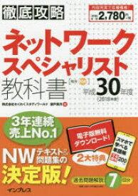 ◆◆ネットワークスペシャリスト教科書 平成30年度 / 瀬戸美月/著 / インプレス