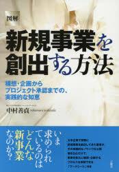 ◆◆図解新規事業を創出する方法 構想・企画からプロジェクト承認までの、実践的な知恵 / 中村善貞/著 / 言視舎