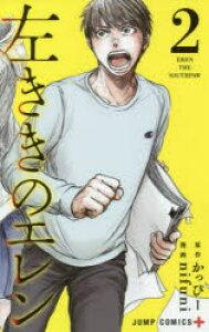 ◆◆左ききのエレン 2 / かっぴー/原作 nifuni/漫画 / 集英社