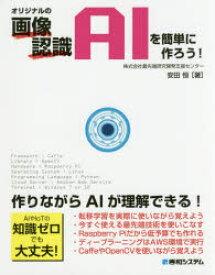 ◆◆オリジナルの画像認識AIを簡単に作ろう! / 安田恒/著 / 秀和システム