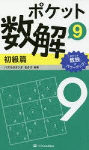 ◆◆ポケット数解 9初級篇 / パズルスタジオわさび/編著 / SBクリエイティブ