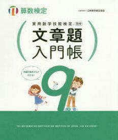 ◆◆実用数学技能検定文章題入門帳9級 算数検定 / 日本数学検定協会