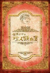 ◆◆金原みわの珍人類白書 / 金原みわ/〔述〕 / 有峰書店新社