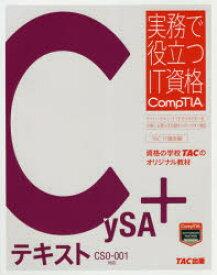 ◆◆CySA+テキスト / TAC株式会社(IT講座)/編 / TAC株式会社出版事業部