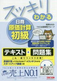 ◆◆スッキリわかる日商原価計算初級 / 滝澤ななみ/著 TAC出版開発グループ/著 / TAC株式会社出版事業部