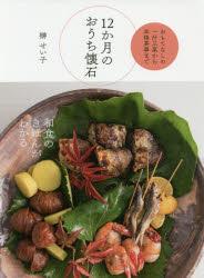 ◆◆12か月のおうち懐石 おもてなしの一汁三菜から本格茶事まで / 榊せい子/著 / 世界文化社