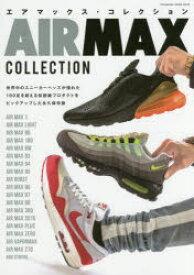 ◆◆エアマックス・コレクション / 双葉社