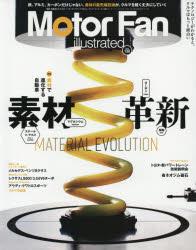◆◆モーターファン・イラストレーテッド 図解・自動車のテクノロジー Volume138 / 三栄書房