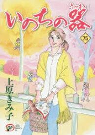 ◆◆いのちの器 75 / 上原きみ子/著 / 秋田書店
