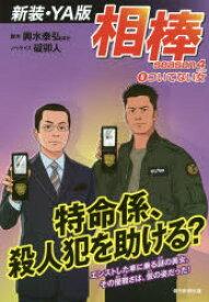 ◆◆相棒 season4−6 新装・YA版 / 碇卯人/ノベライズ / 朝日新聞出版