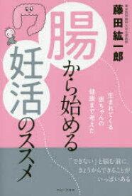 ◆◆腸から始める妊活のススメ 生まれてくる赤ちゃんの健康まで考えた / 藤田紘一郎/著 / ワニ・プラス
