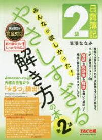 ◆◆日商簿記2級みんなが欲しかった!やさしすぎる解き方の本 / 滝澤ななみ/著 / TAC株式会社出版事業部