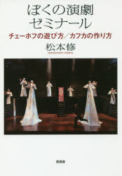 ◆◆ぼくの演劇ゼミナール チェーホフの遊び方/カフカの作り方 / 松本修/著 / 言視舎