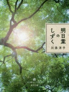 ◆◆明日葉のしずく / 川添洋子/著 / 彩雲出版