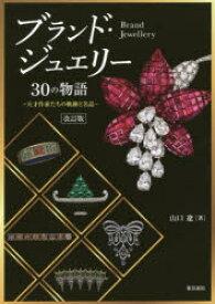 ◆◆ブランド・ジュエリー30の物語 天才作家たちの軌跡と名品 / 山口遼/著 / 東京美術
