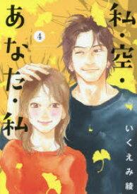 ◆◆私・空・あなた・私 4 / いくえみ綾/著 / 幻冬舎コミックス