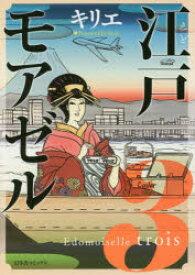 ◆◆江戸モアゼル 3 / キリエ 著 / 幻冬舎コミックス