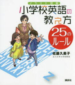 ◆◆イラスト図解小学校英語の教え方25のルール / 佐藤久美子/著 / 講談社