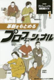 ◆◆NHKプロフェッショナル仕事の流儀 1 / NHK「プロフェッショナル」制作班/編 / ポプラ社