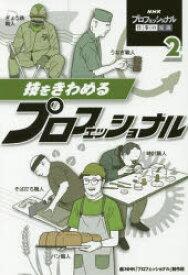◆◆NHKプロフェッショナル仕事の流儀 2 / NHK「プロフェッショナル」制作班/編 / ポプラ社