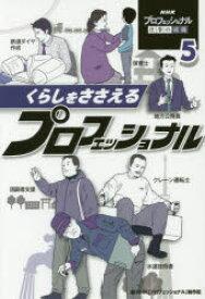 ◆◆NHKプロフェッショナル仕事の流儀 5 / NHK「プロフェッショナル」制作班/編 / ポプラ社