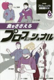 ◆◆NHKプロフェッショナル仕事の流儀 6 / NHK「プロフェッショナル」制作班/編 / ポプラ社