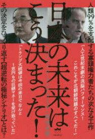 ◆◆日本の未来はこう決まった! 人類99%を支配する寡頭権力者たちの次なる工作 その決定をひっくり返す〈超逆転の極秘シナリオ〉とは? / ベンジャミン・フルフォード/著 板垣英憲/著 / ヒカルランド